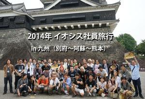 イオシス社員旅行2014集合