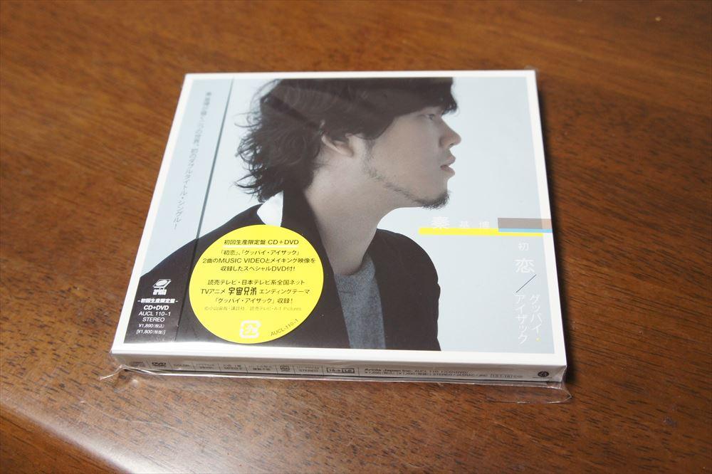 なおさんの「徒然日記」 : CD「...