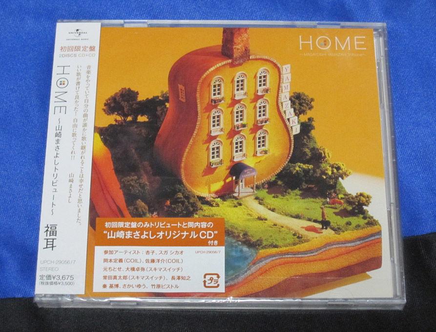 なおさんの「徒然日記」 : CD「H...
