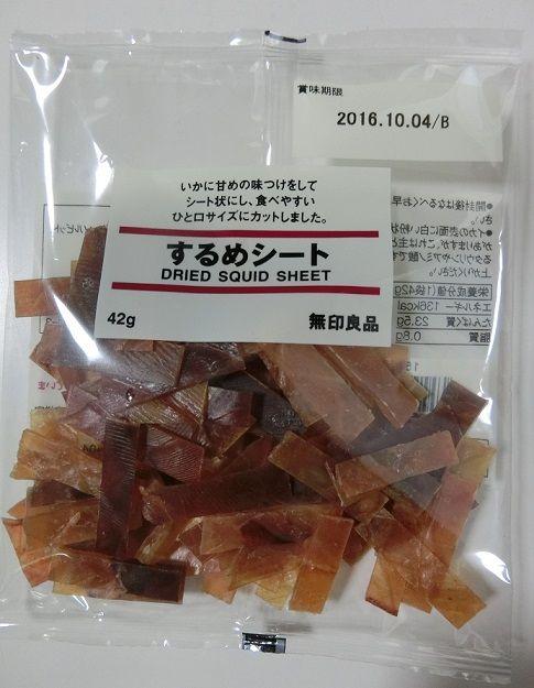 激安 限定 北海道産 珍味 おいしい するめ やわらかあたりめ おつまみ セット