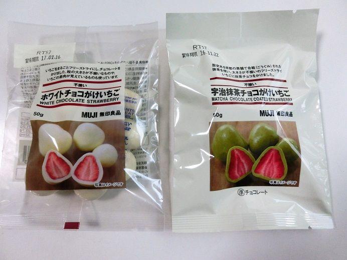 「宇治抹茶チョコがけいちご」の方が若干パッケージが豪華ですね。 量は変わりませんが、 値段は宇治抹茶の方が20円高かったです。