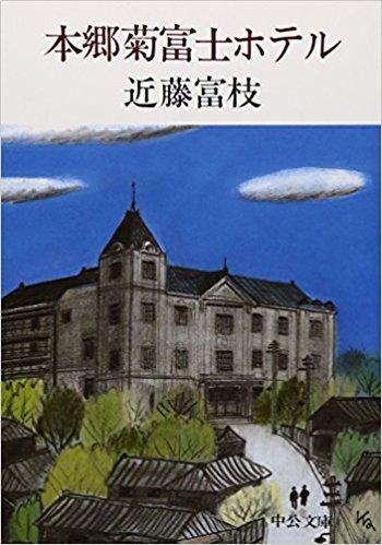 本郷菊富士ホテル
