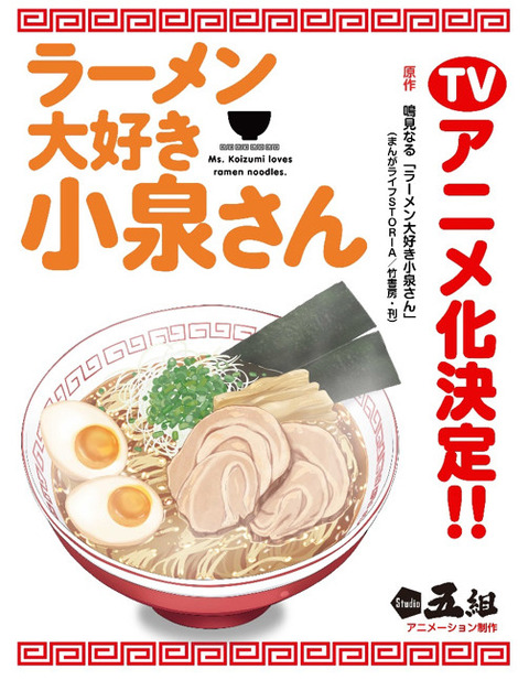 news_xlarge_koizumisan-anime