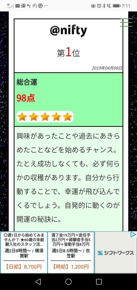 Screenshot_20190408-071155