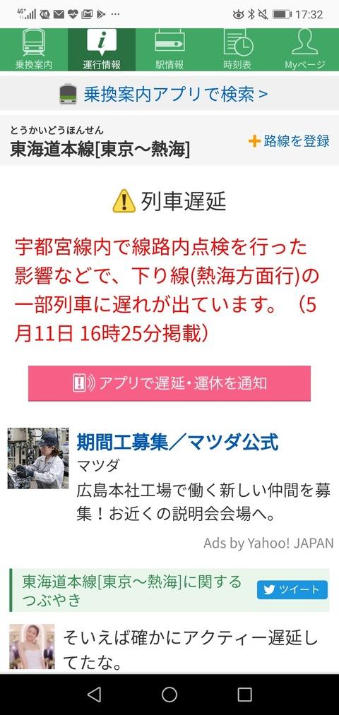 Screenshot_20190511-173223