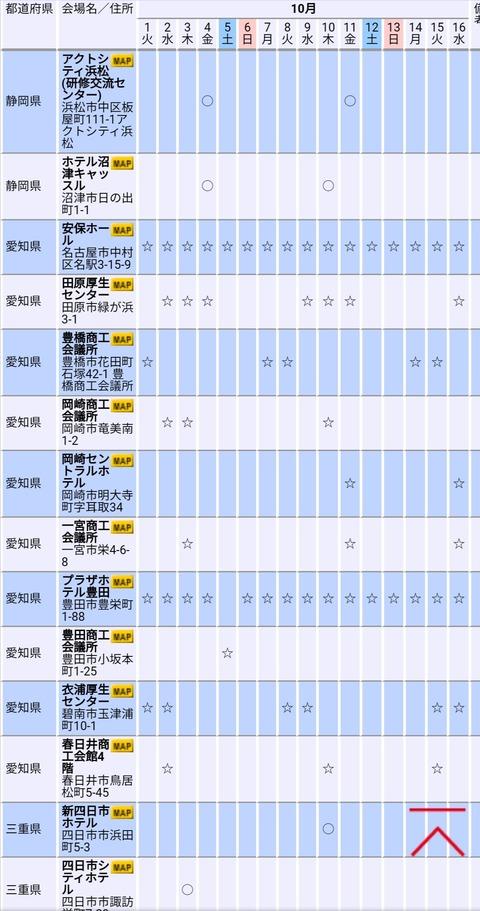 Screenshot_20191001_014442