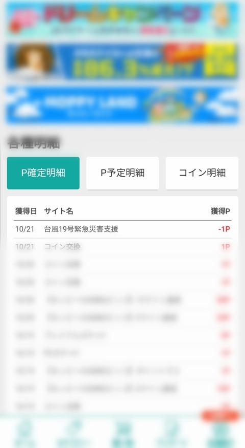 Screenshot_20191021_211832