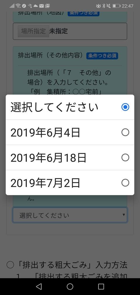 Screenshot_20190517-224702