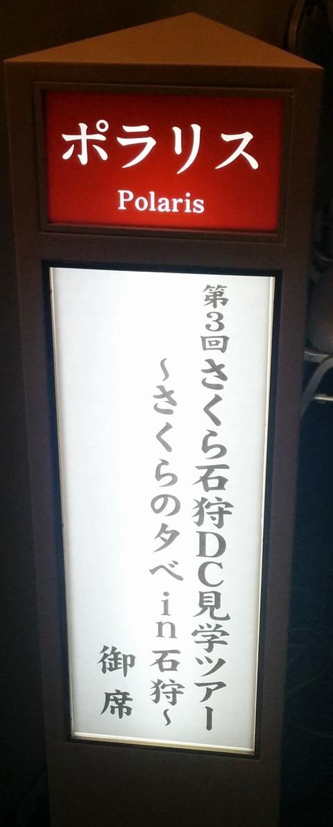 ishikari_dc_sakura_i