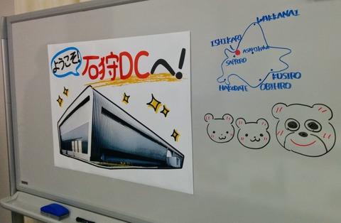 ishikari_dc_sakura_g