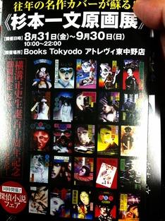 2012-09-11 21:01:47 写真1