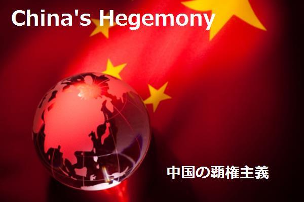 China%u2019s-Hegemony