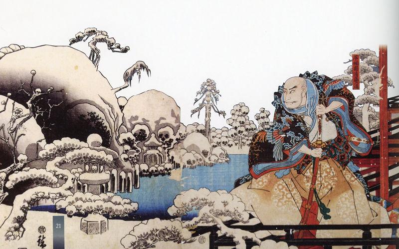妖怪の絵画歌川広重平清盛怪異を見るの図