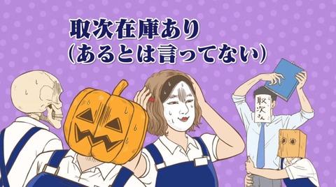ガイコツ書店員本田さん7-2