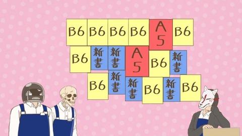 ガイコツ書店員本田さん9-4