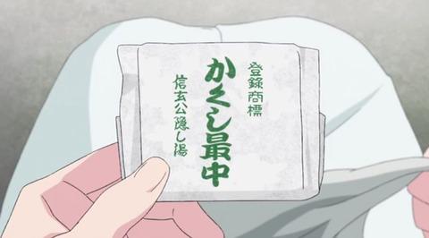 へやキャン8-8