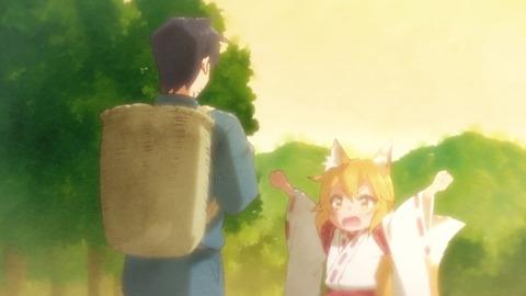 世話やきキツネの仙狐さん2-7