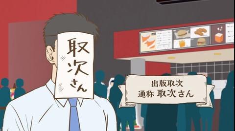 ガイコツ書店員本田さん7-1