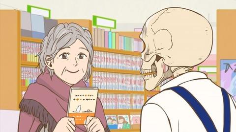 ガイコツ書店員本田さん11-6