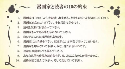 かくしごと7-3