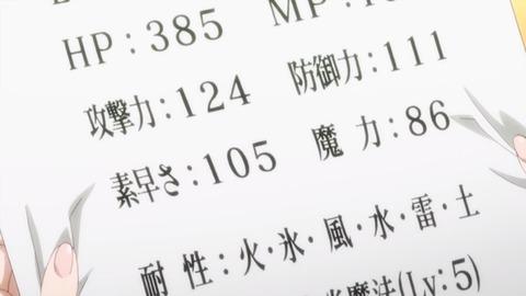 慎重勇者13-9