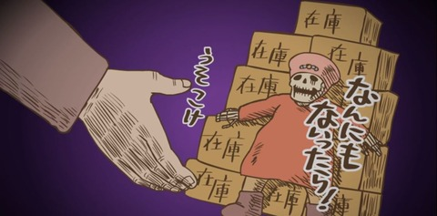 ガイコツ書店員本田さん9-5