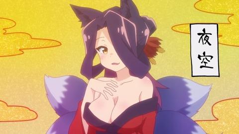 世話やきキツネの仙狐さん10-1