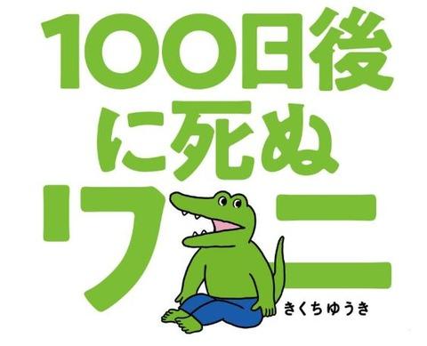 100日語の死ぬ輪に