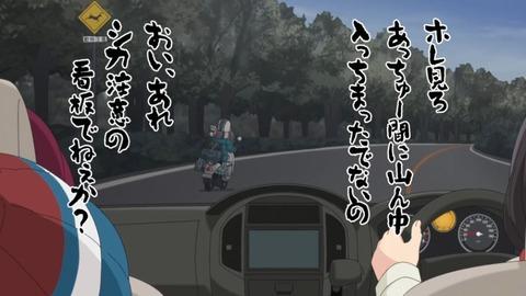 ゆるキャン2-12-5