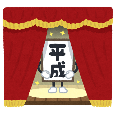 gengou_maku_heisei