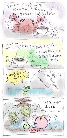 ぷいぷい4