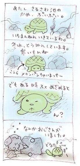 ぷいぷい-02