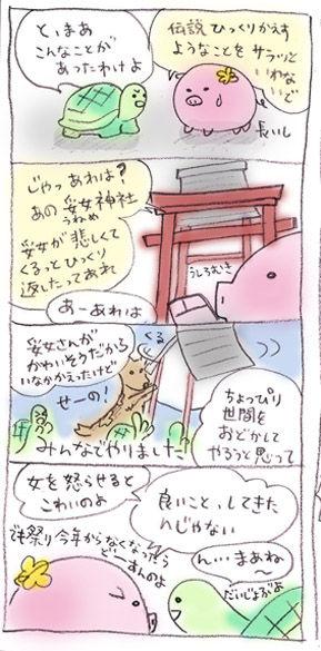 ぷいぷい-12
