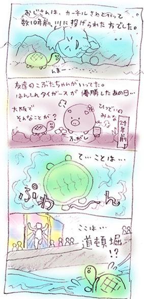 ぷいぷい-01