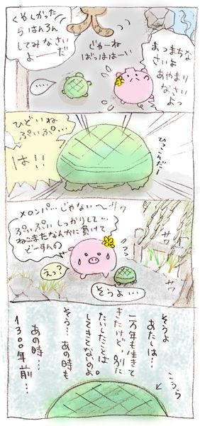 ぷいぷい7