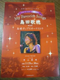 島田歌穂コンサート