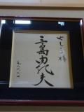 三島サイン