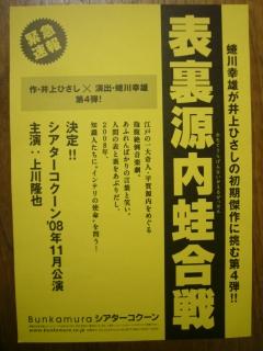 蜷川×井上