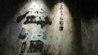 s2018_suzunami0172