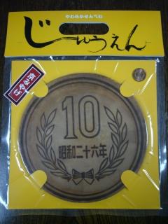 京みやげ10円