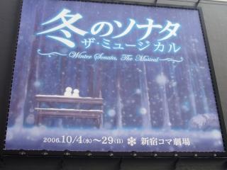 冬のソナタミュージカル