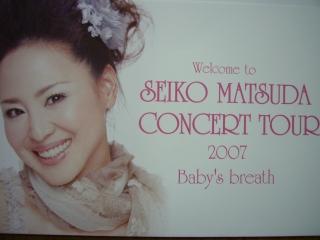 聖子コンサート