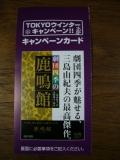 キャンペーンカード