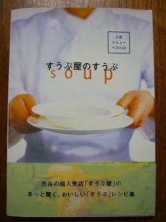 スープ屋本