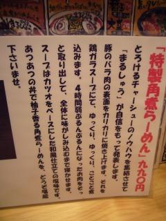 角煮ラーメン1