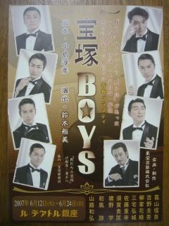 宝塚BOYS1