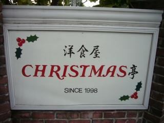クリスマス亭