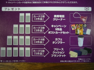 東京ウィンターキャンペーン
