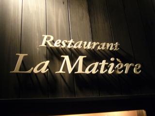 ラ・マティエール