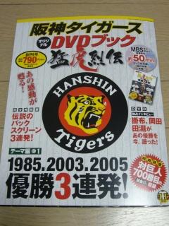 DVDブック